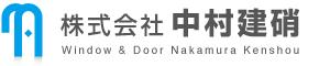 玄関ドアリフォームと窓断熱の中村建硝